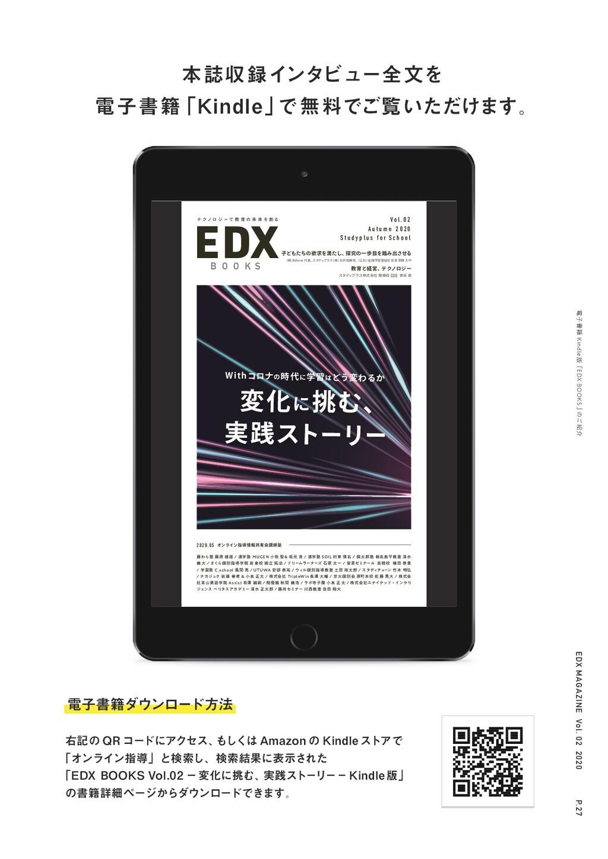 ిࢠॻ੶ ,JOEMF ൛ʰ&%9#00,4ʱ ͷ͝հ EDX MAGAZINE Vol...