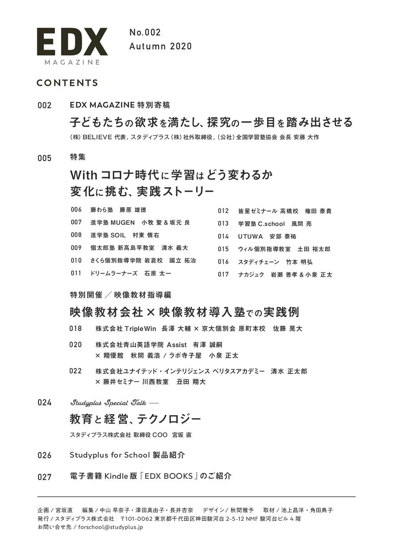 EDX M A G A Z I N E CONTENTS No.002 Autumn 2020...