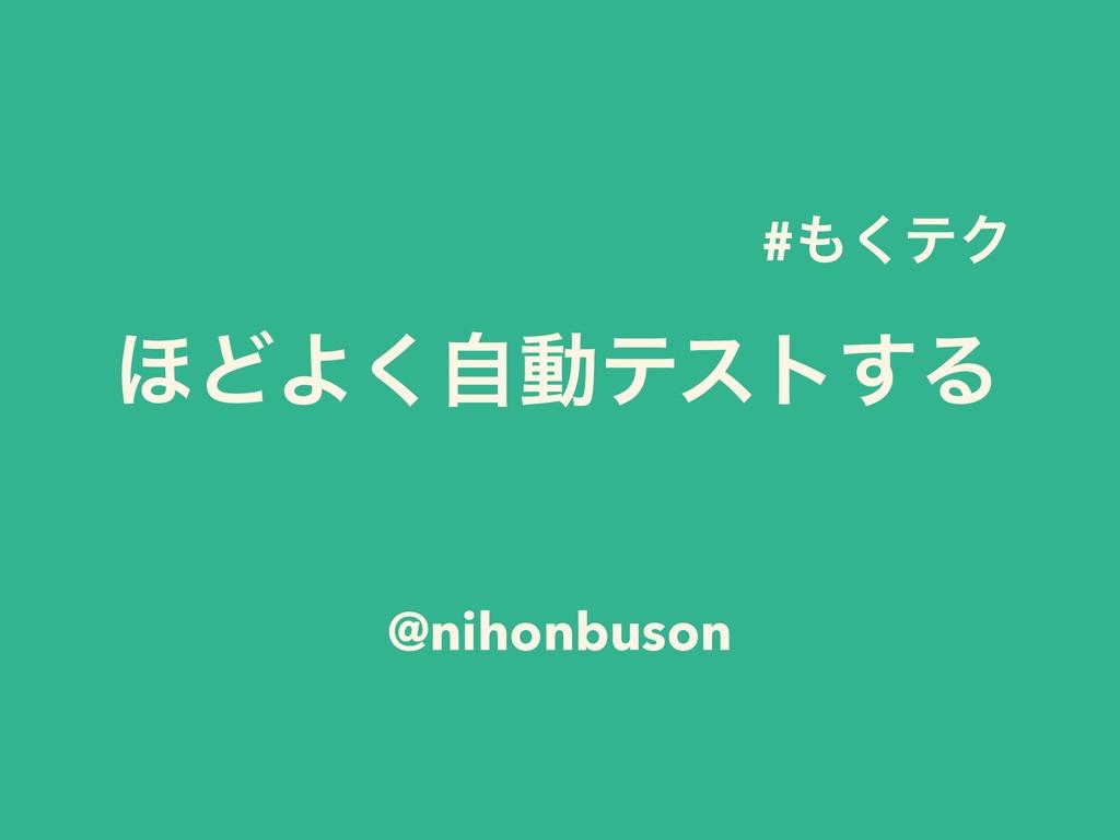 ΄ͲΑࣗ͘ಈςετ͢Δ @nihonbuson #͘ςΫ