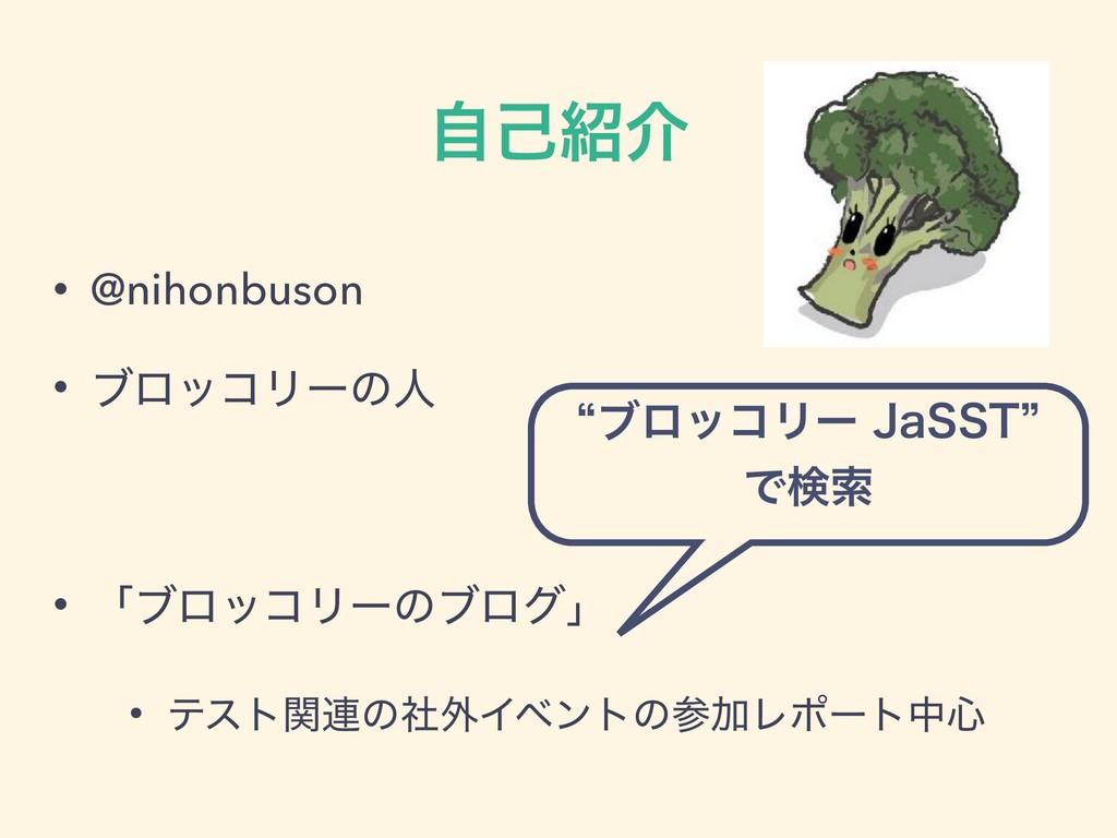 ࣗݾհ • @nihonbuson • ϒϩοίϦʔͷਓ • ʮϒϩοίϦʔͷϒϩάʯ • ...
