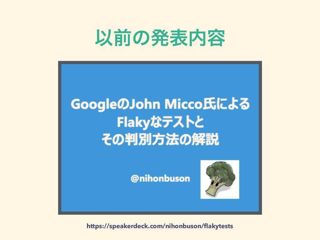 Ҏલͷൃද༰ https://speakerdeck.com/nihonbuson/flaky...