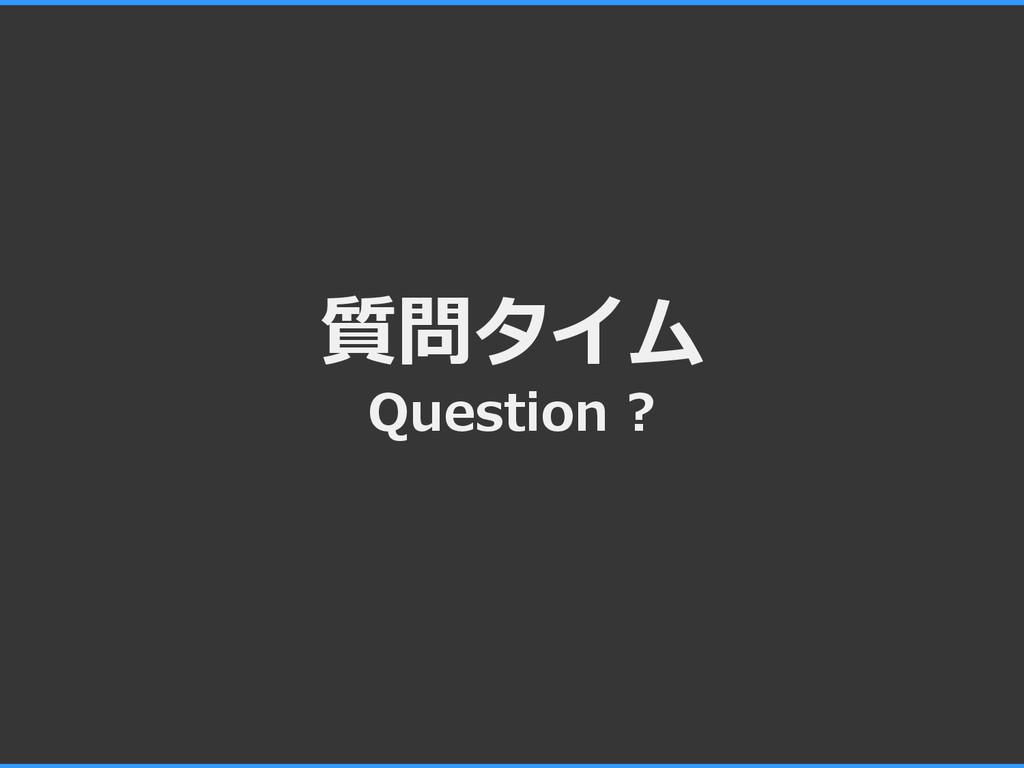質問タイム Question ?
