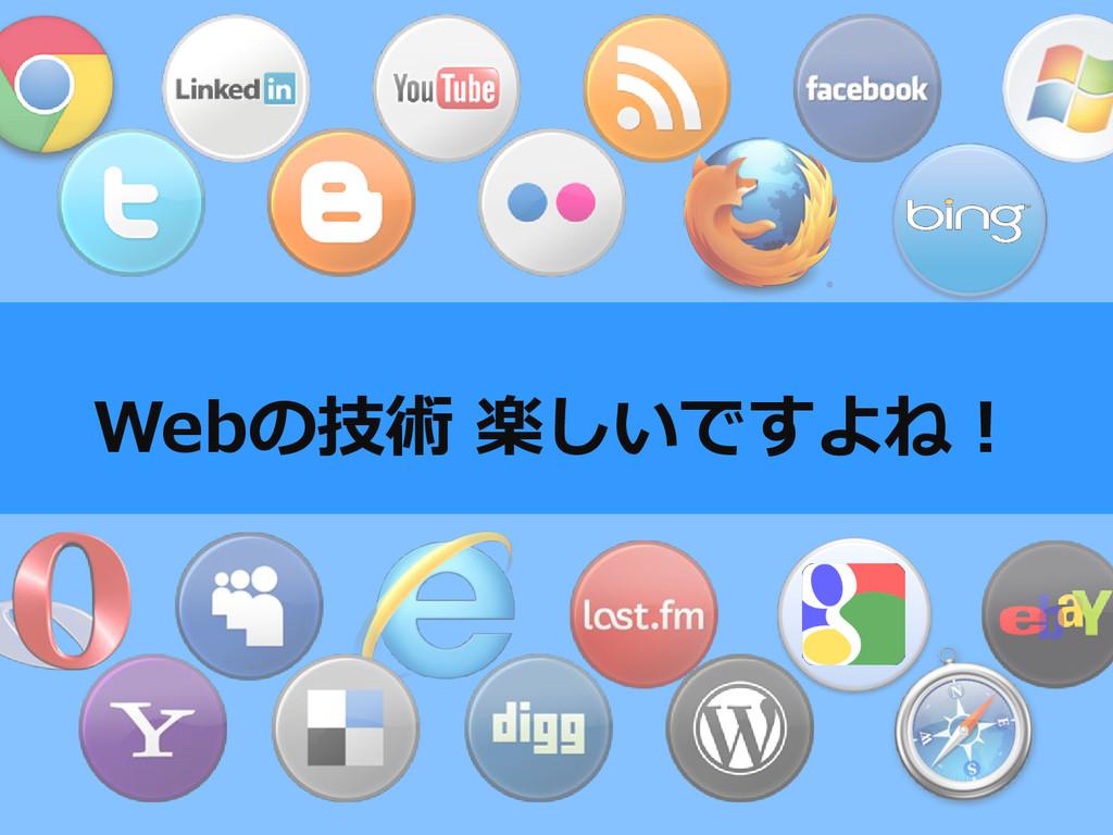 Webの技術 楽しいですよね!
