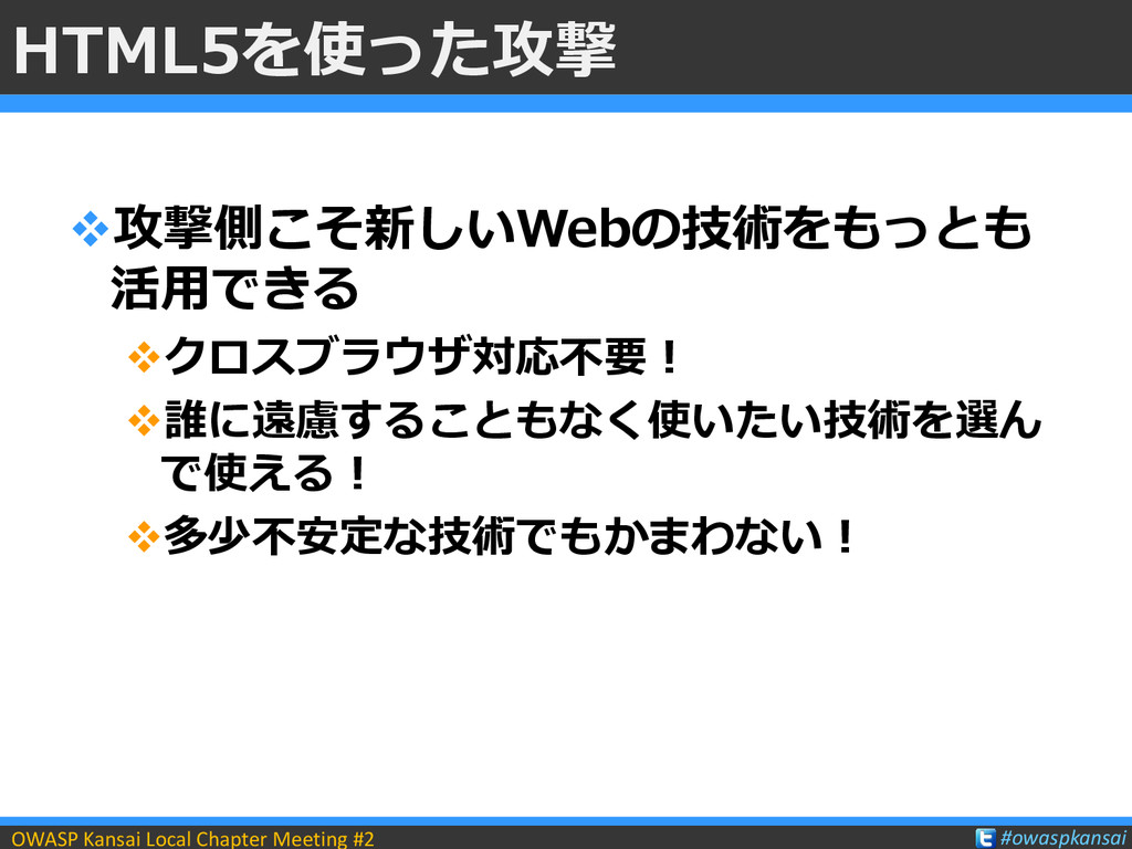 OWASP Kansai Local Chapter Meeting #2 #owaspkan...
