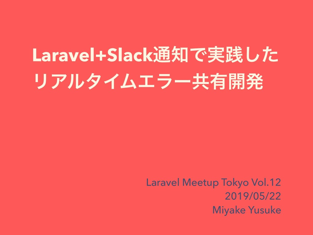 Laravel+Slack௨஌Ͱ࣮ફͨ͠ ϦΞϧλΠϜΤϥʔڞ༗։ൃ Laravel Meet...