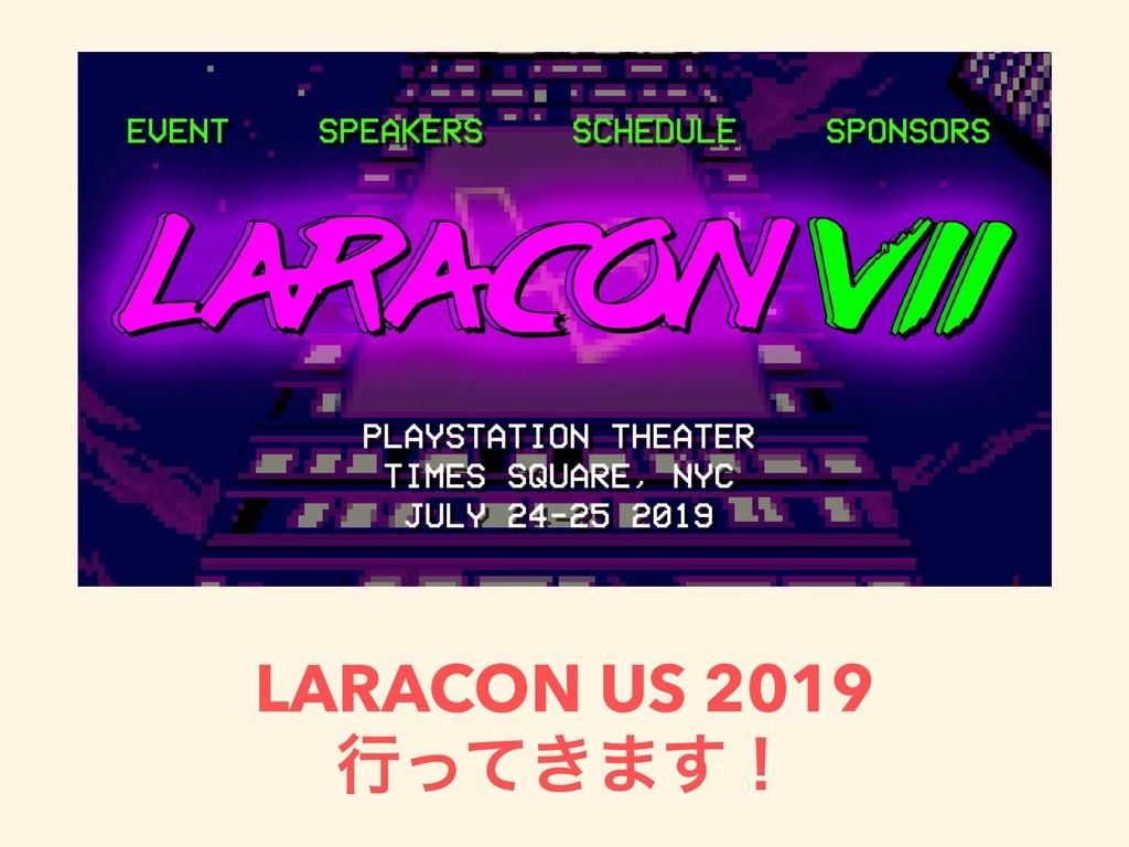 LARACON US 2019 ߦ͖ͬͯ·͢ʂ