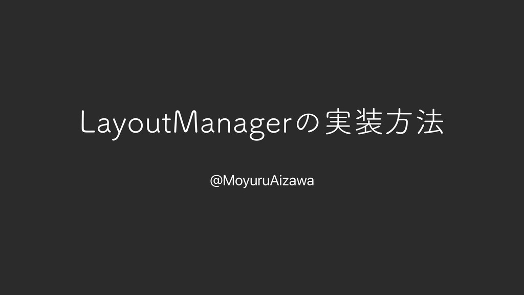 -BZPVU.BOBHFSͷ࣮ํ๏ @MoyuruAizawa