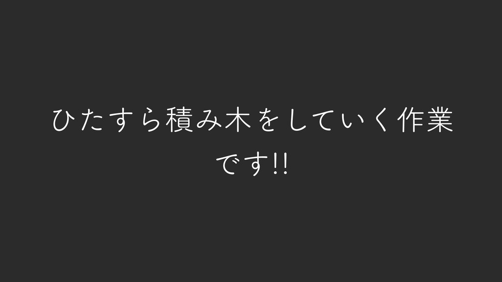 ͻͨ͢ΒੵΈΛ͍ͯ͘͠࡞ۀ Ͱ͢