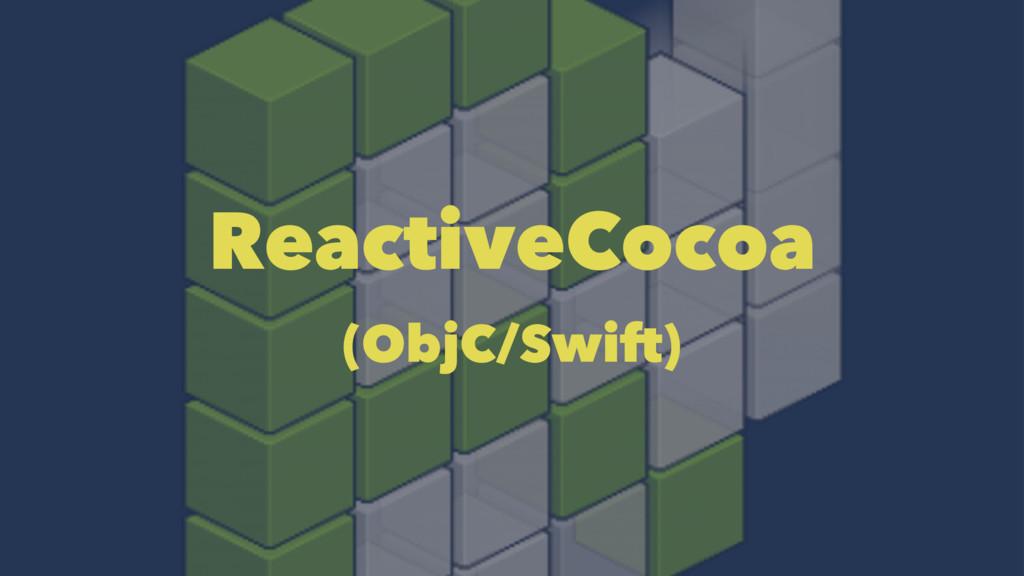 ReactiveCocoa (ObjC/Swift)