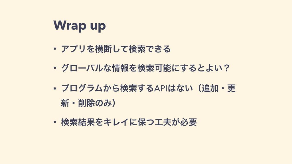Wrap up • ΞϓϦΛԣஅͯ͠ݕࡧͰ͖Δ • άϩʔόϧͳใΛݕࡧՄʹ͢ΔͱΑ͍ʁ ...