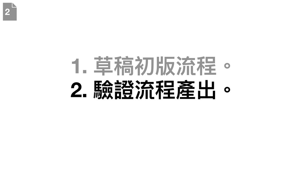 1. 草稿初版流程。 2. 驗證流程產出。 2