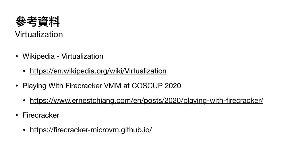 參考資料 Virtualization • Wikipedia - Virtualizatio...
