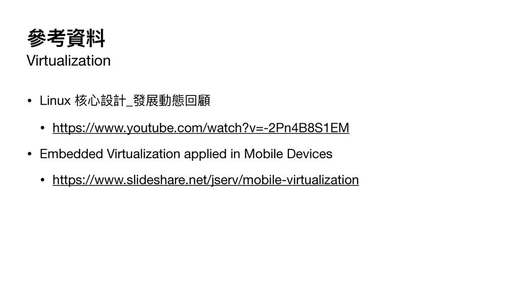 參考資料 Virtualization • Linux 核⼼設計_發展動態回顧  • http...