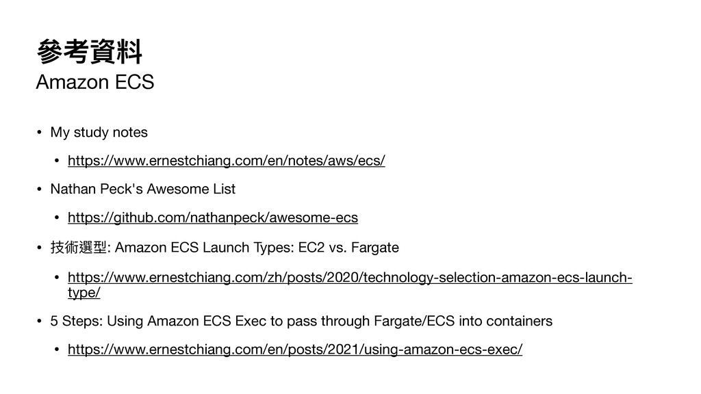 參考資料 Amazon ECS • My study notes   • https://ww...
