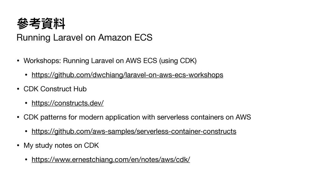 參考資料 Running Laravel on Amazon ECS • Workshops:...