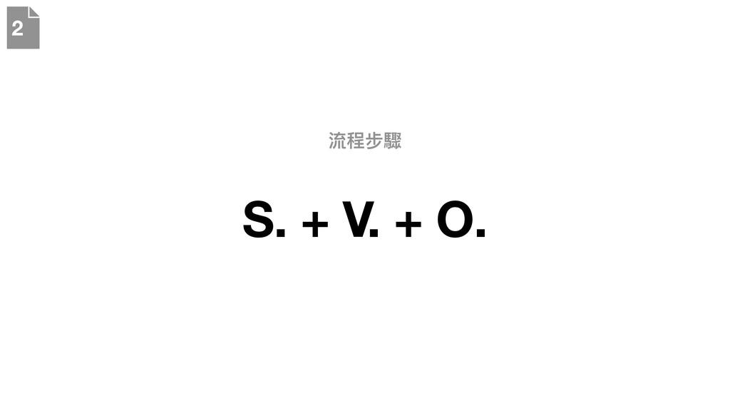 S. + V. + O. 流程步驟 2