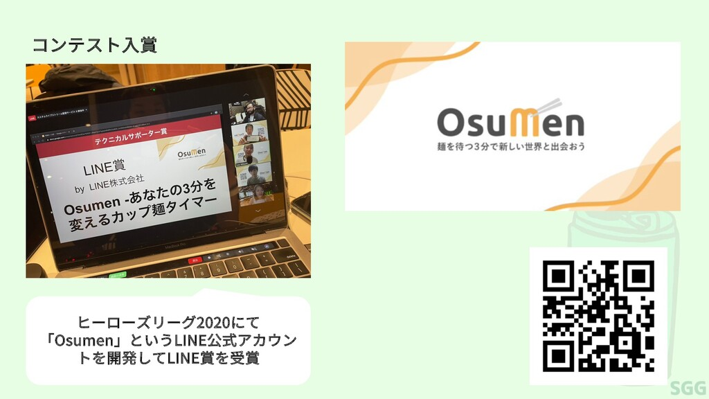 コンテスト⼊賞 ヒーローズリーグ2020にて 「Osumen」というLINE公式アカウン トを...