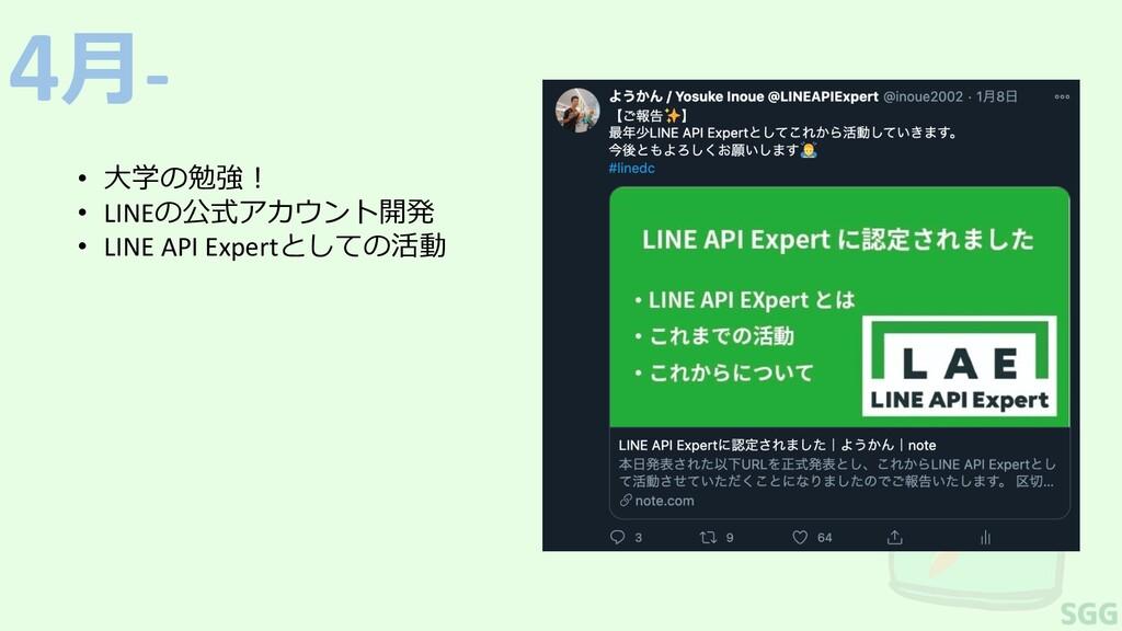 4⽉- • ⼤学の勉強︕ • LINEの公式アカウント開発 • LINE API Expert...