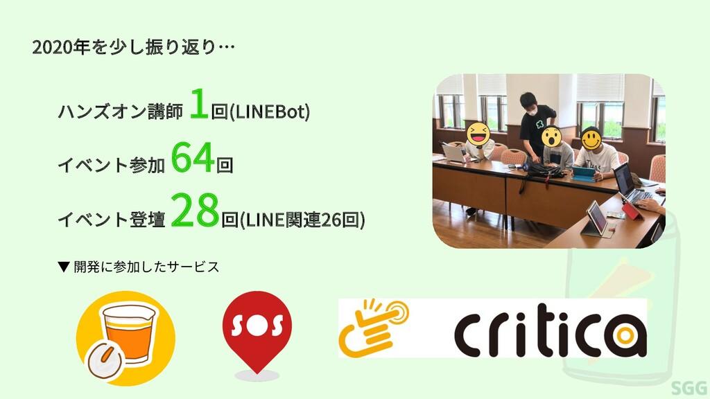 2020年を少し振り返り… ハンズオン講師 1回(LINEBot) イベント参加 64回 イベ...