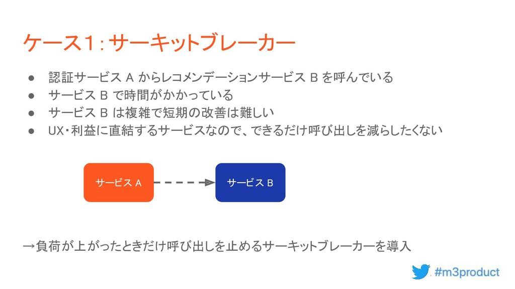 ケース1:サーキットブレーカー ● 認証サービス A からレコメンデーションサービス B を...