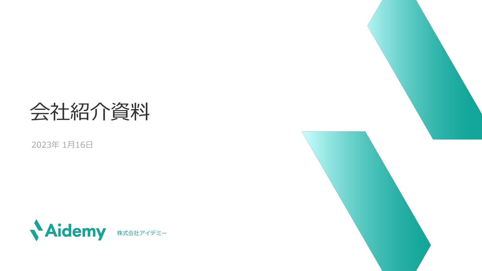 1 会社紹介資料 2020.10.01