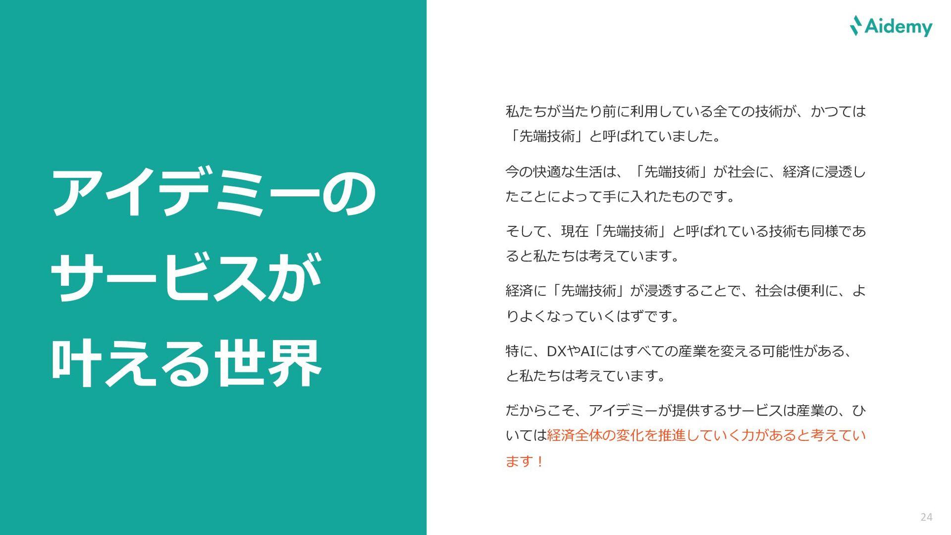 福利厚⽣ 24 会社独⾃の福利厚⽣やサポート ・通勤⼿当(⽉30,000円まで⽀給、経済経路に...