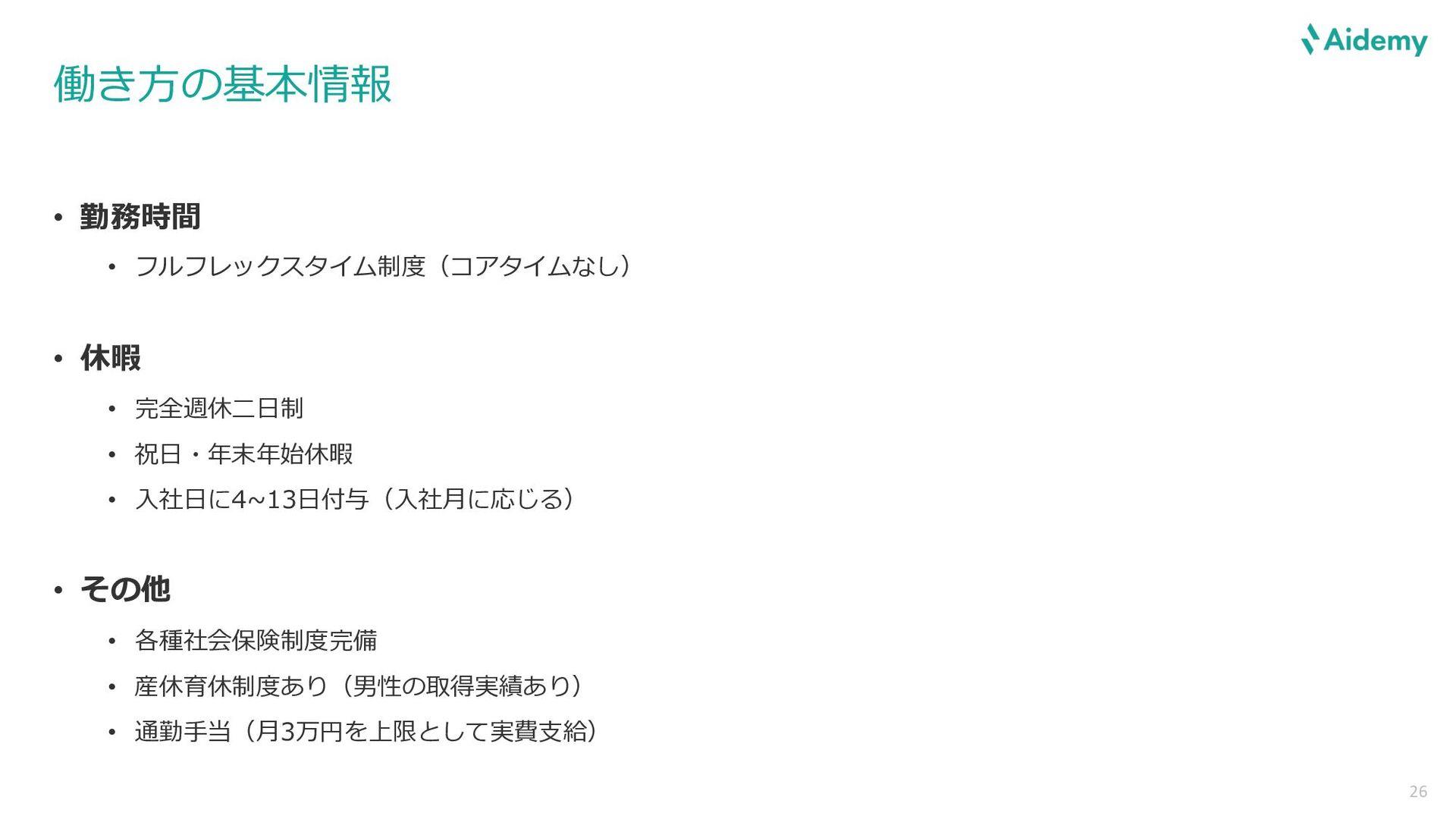 給与制度 26 給与テーブルA(通常テーブル/事務職/コンテンツ関連職など) 850 750 ...