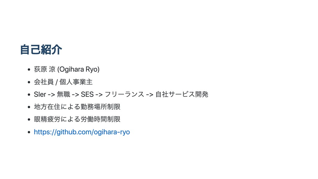 ⾃⼰紹介 荻原 涼 (Ogihara Ryo) 会社員 / 個⼈事業主 SIer -> 無職...