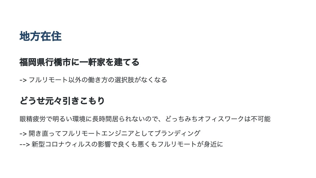 地⽅在住 福岡県⾏橋市に⼀軒家を建てる -> フルリモート以外の働き⽅の選択肢がなくなる どう...
