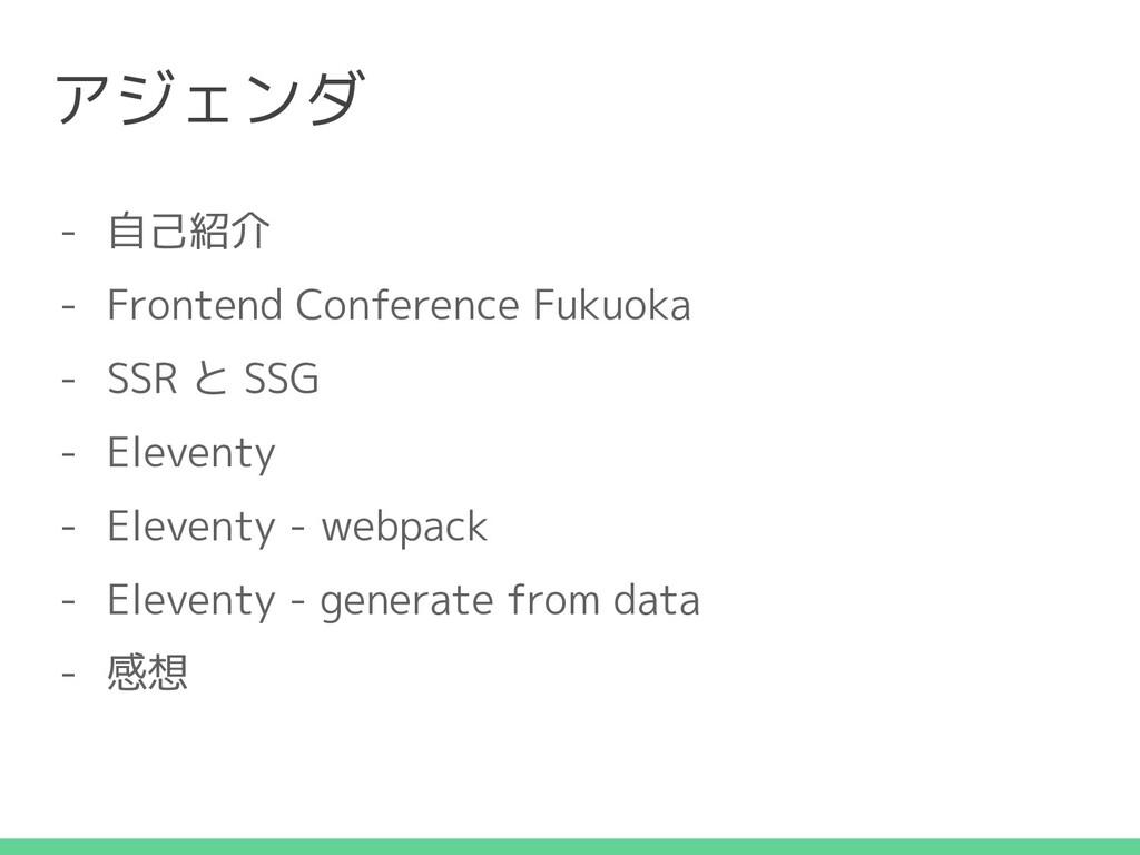 アジェンダ - 自己紹介 - Frontend Conference Fukuoka - SS...