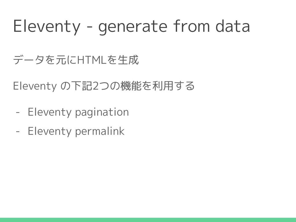 データを元にHTMLを生成 Eleventy の下記2つの機能を利用する - Eleventy...