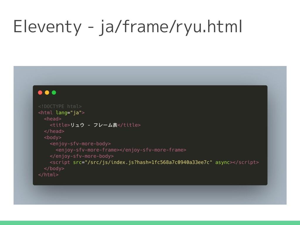 Eleventy - ja/frame/ryu.html