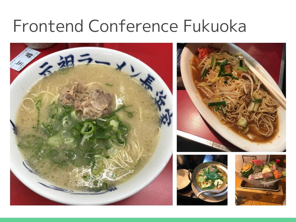 Frontend Conference Fukuoka
