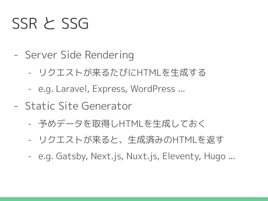 SSR と SSG - Server Side Rendering - リクエストが来るたびに...