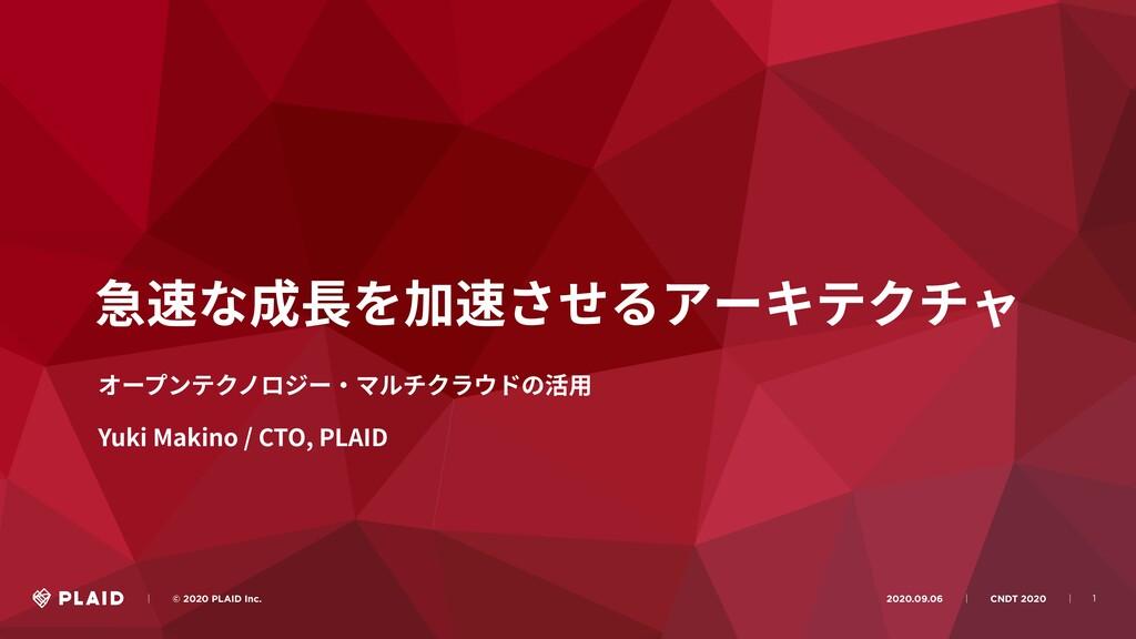 1 急速な成⻑を加速させるアーキテクチャ オープンテクノロジー・マルチクラウドの活⽤ Yuki...