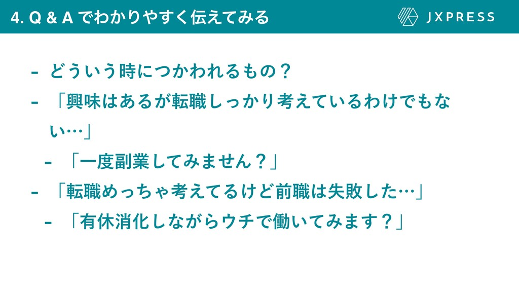 2,ݱঢ়ੳͱ 4. Q & A ͰΘ͔Γ͑ͯ͘͢ΈΔ  Ͳ͏͍͏ʹ͔ͭΘΕΔ...