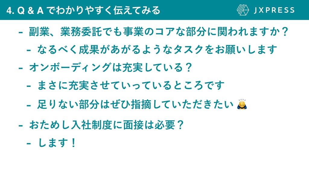 2,ݱঢ়ੳͱ 4. Q & A ͰΘ͔Γ͑ͯ͘͢ΈΔ  ෭ۀɺۀҕୗͰۀͷ...