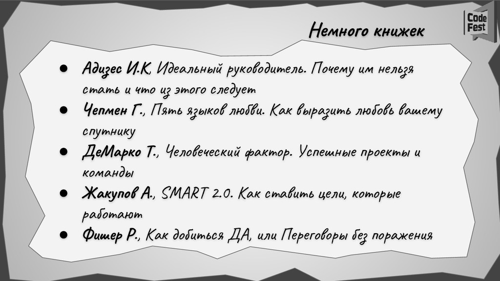 Немного книжек ● Адизес И.К, Идеальный руководи...