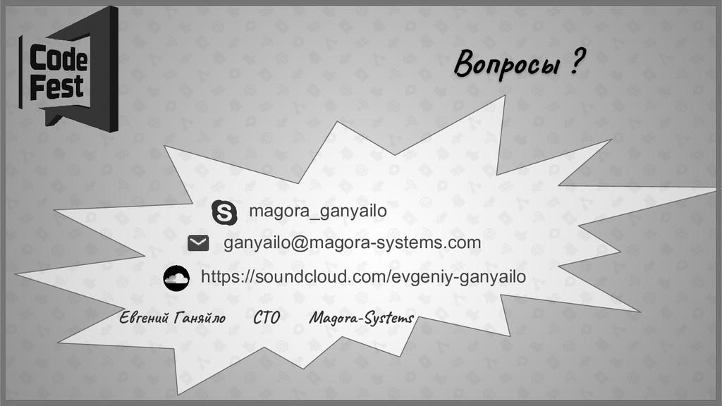 Евгений Ганяйло C O Mag -Sy em magora_ganyailo ...