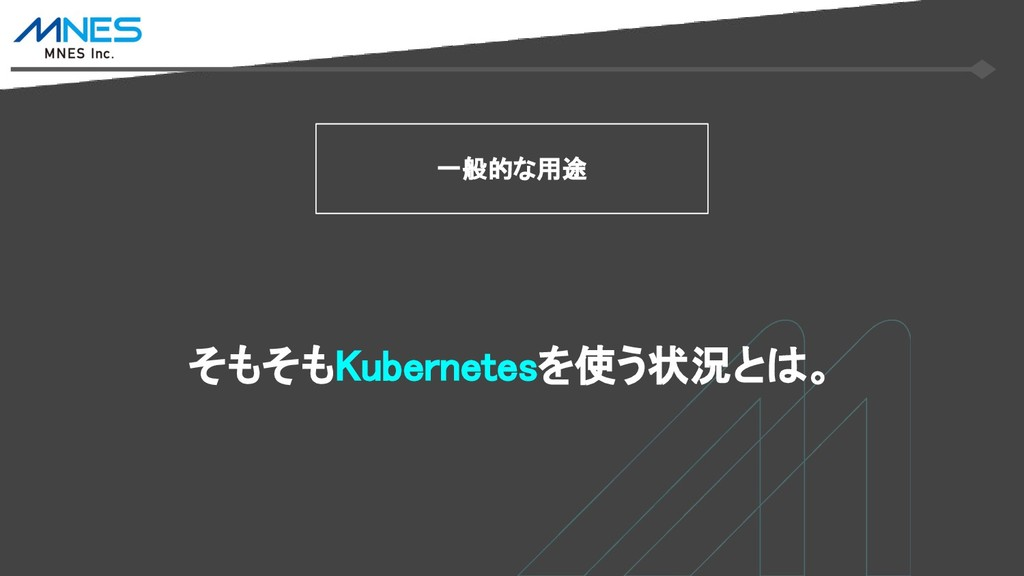 一般的な用途 そもそもKubernetesを使う状況とは。