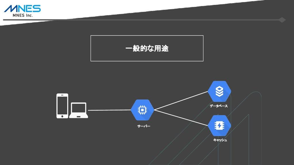 サーバー データベース キャッシュ 一般的な用途