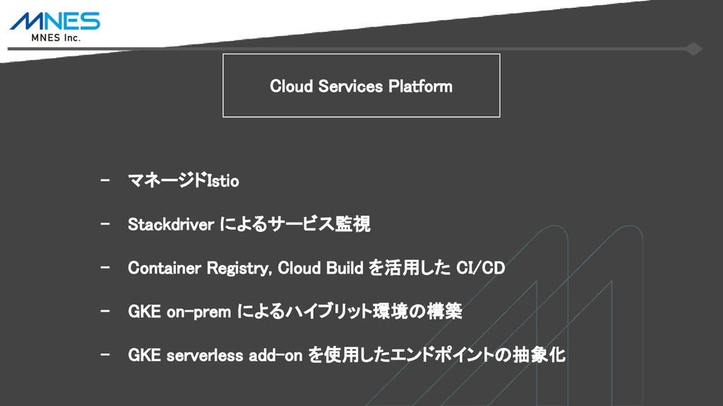 - マネージドIstio - Stackdriver によるサービス監視 - Containe...