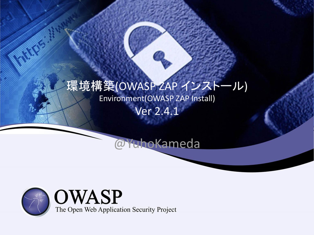 環境構築(OWASP ZAP インストール) Environment(OWASP ZAP In...