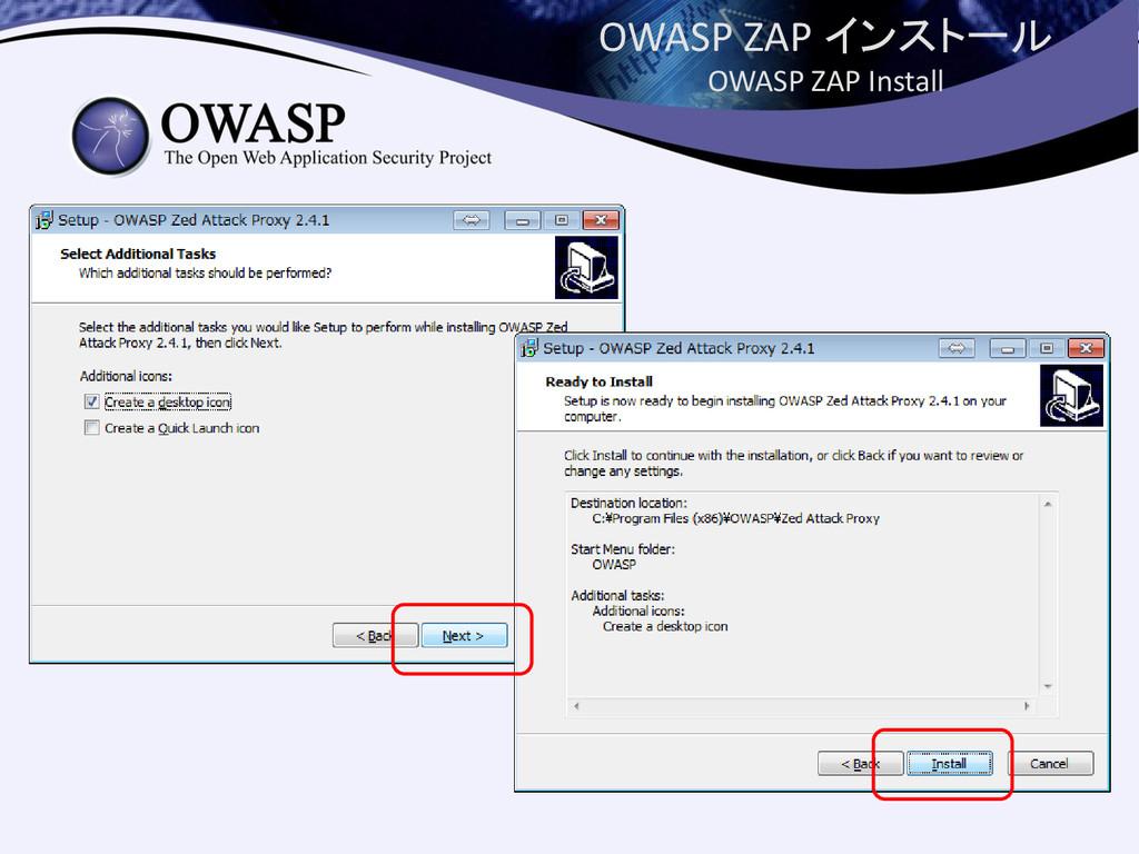 OWASP ZAP インストール OWASP ZAP Install