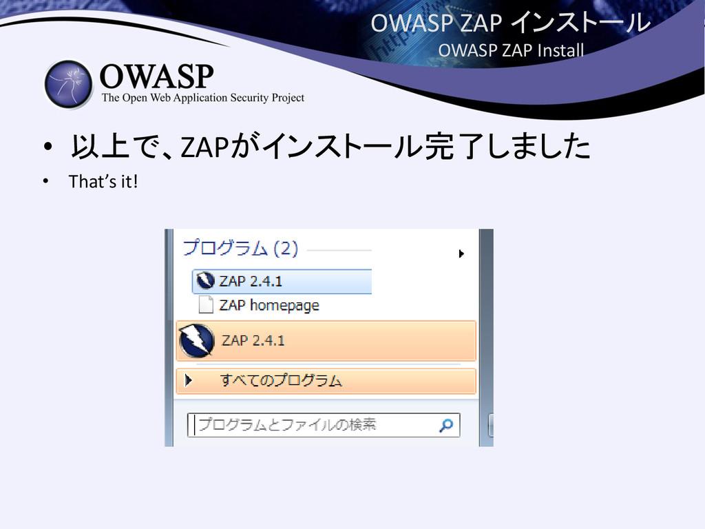 OWASP ZAP インストール OWASP ZAP Install • 以上で、ZAPがイン...