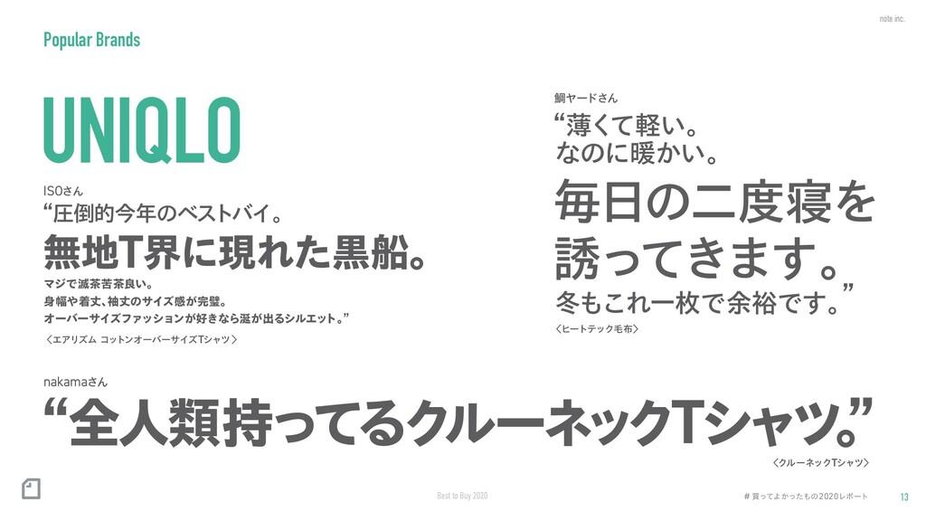 note inc. Best to Buy 2020 13 # ങͬͯΑ͔ͬͨͷ2020Ϩϙ...