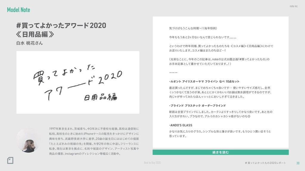 note inc. Best to Buy 2020 30 # ങͬͯΑ͔ͬͨͷ2020Ϩϙ...