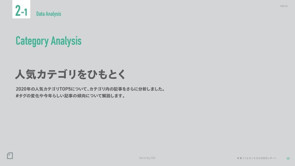 ਓؾΧςΰϦΛͻͱ͘ Category Analysis note inc. Best to...
