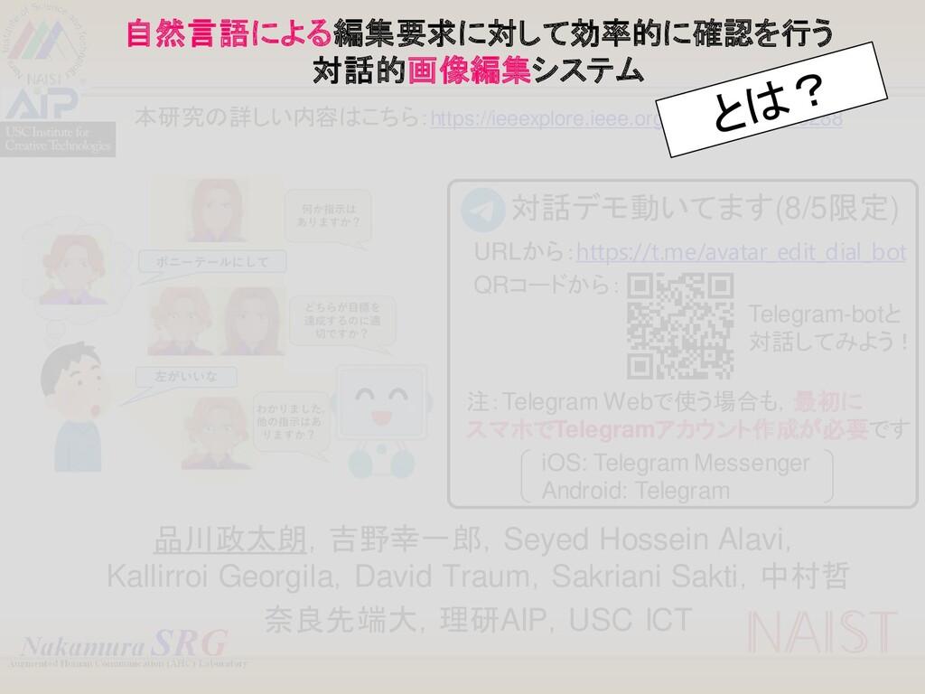 奈良先端大,理研AIP,USC ICT 品川政太朗,吉野幸一郎,Seyed Hossein A...