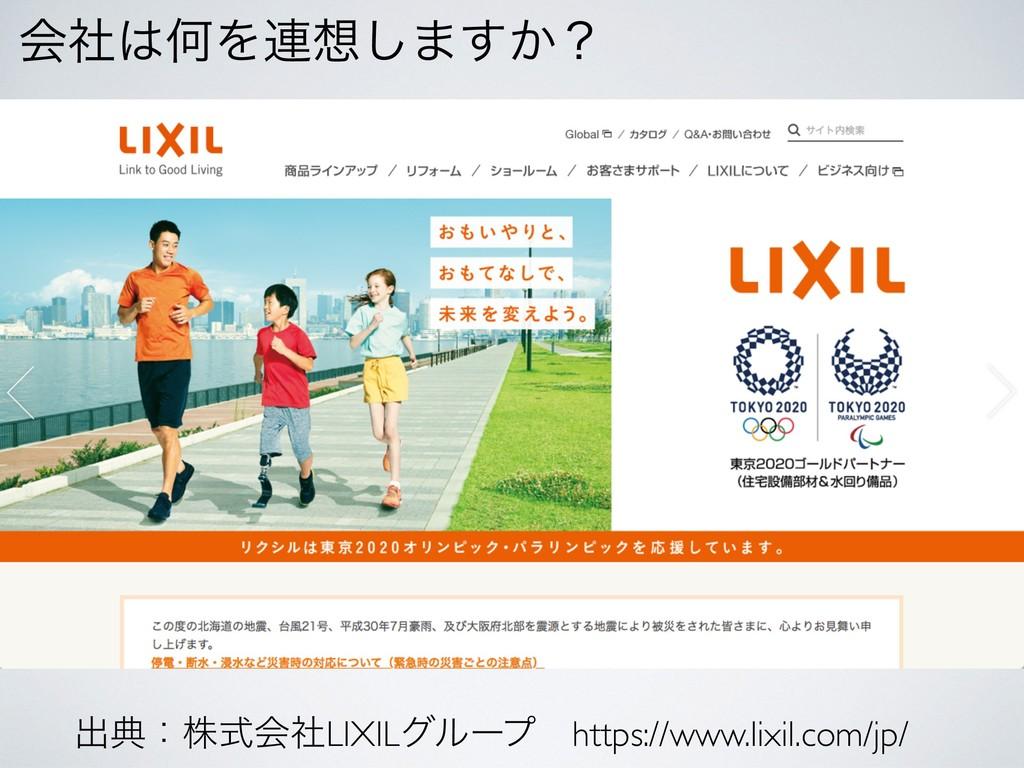ձࣾԿΛ࿈͠·͔͢ʁ ग़యɿגࣜձࣾLIXILάϧʔϓɹhttps://www.lixil...